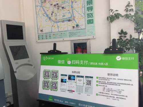 """游客通过微信支付购买绍兴旅游景区门票有""""公众号"""