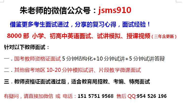 【初中英语】教师资格证-国考试讲-面试资料