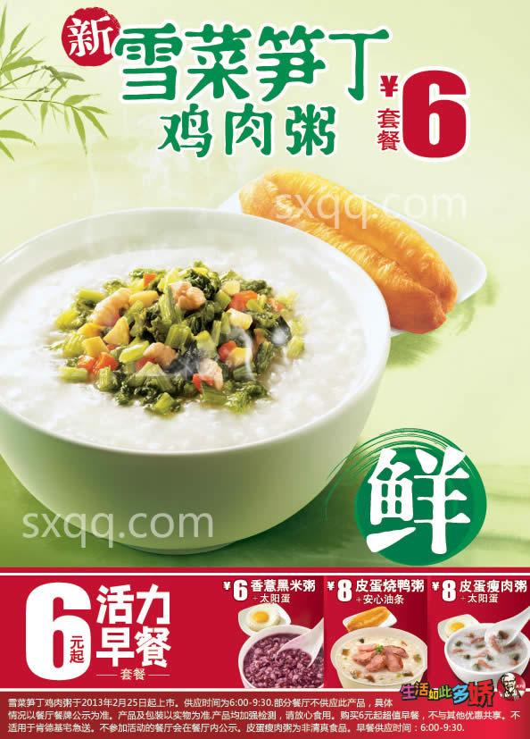 肯德基kfc新品:雪菜笋丁鸡肉粥,活力早餐套餐6元起!