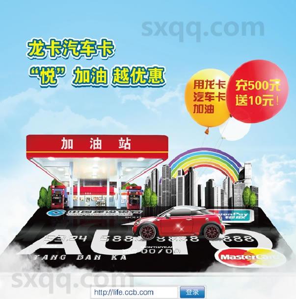 中国建设银行龙卡汽车卡悦加油越优惠,充500送