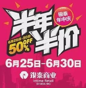 银泰年中庆品牌折扣一览表!
