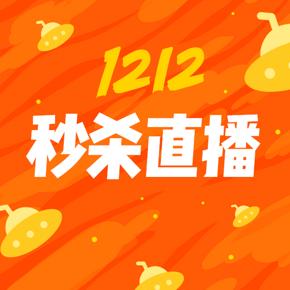 天猫双12优质秒杀宝贝(12月11日整点开抢)
