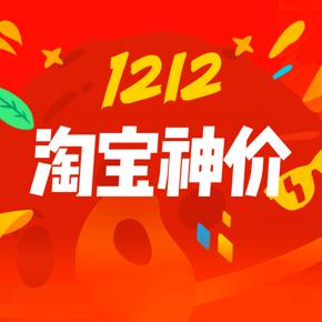 淘宝双12神价推荐