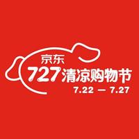 2020年京东清凉节每满300减30优惠券,商家报名需知