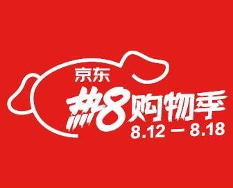 京东热8购物季LOGO图标素材及应用规范