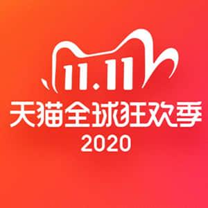 2020年天猫双11活动LOGO在哪里下载?