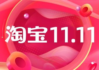 淘宝11.11预售,2020淘宝双十一预售规则(持续更新)