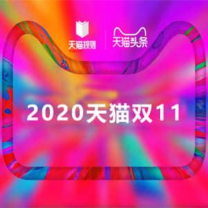 2020年天猫双11前N件优惠、2件75折、买就返活动