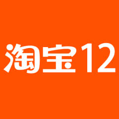 2020年淘宝12.12跨店满减玩法说明