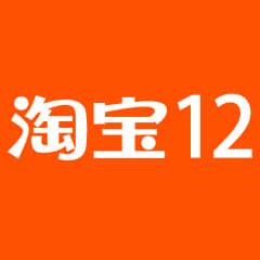 淘宝双12限时优惠,2020年12月全民淘宝节