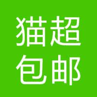 天猫超市:白菜价包邮商品合集(4月19日已更新)