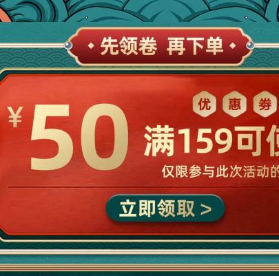 京东生鲜速食大促,领券满159-50元,小龙虾99元选3件