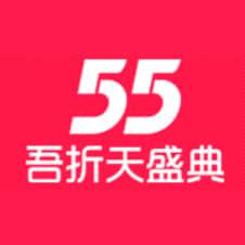 聚划算55吾折天,下单官方补贴10%,5月1日开启