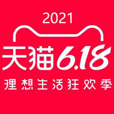 2021年天猫618活动时间预告