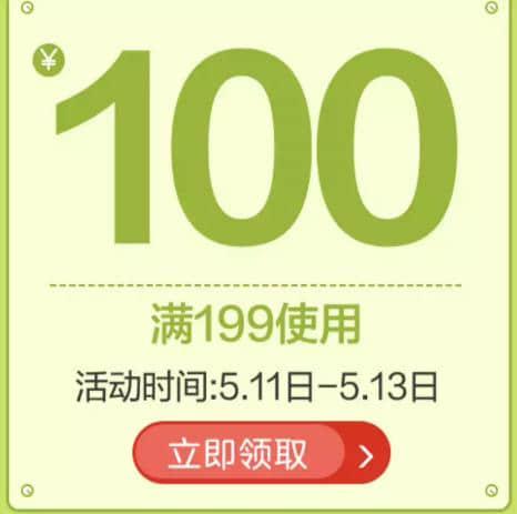 京东伊利冰淇淋,满199-100元半价东券