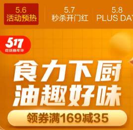 京东满169-35/249-50元,粮油冲调东券