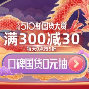 天猫510新国货大赏,领满300-30跨店购物券