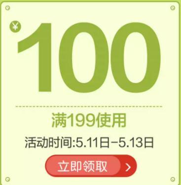 好价清单:京东自营伊利冰淇淋,199-100半价券