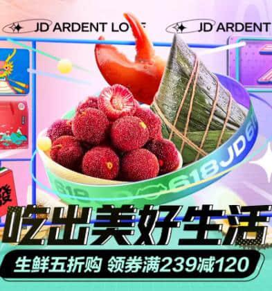 京东618生鲜5折,水果冷饮好价汇总