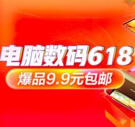 京东618电脑数码,满21-20元东券,6元无门槛运费券