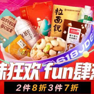京东自营食品饮料东券169-30/229-40,必买商品合集