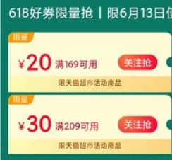 天猫超市618全品类购物券,满209-30/299-45元