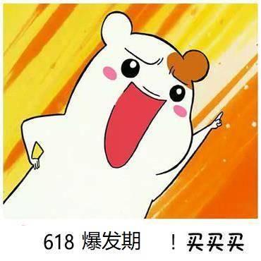 京东618小编精选,闭眼入商品合集