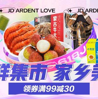 京东生鲜优惠券,满99-30/199-100元