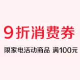 京东618领9折家电消费券,可叠加店铺东券