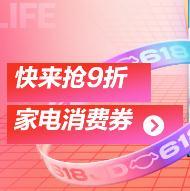京东9折消费券可用商品推荐,618家电巅峰盛典