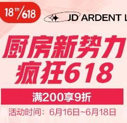 京东618厨具,满1元打5折,半价东券