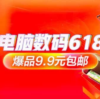 京东电脑数码满21-20元数码东券,芒果TV会员1个月仅需1元