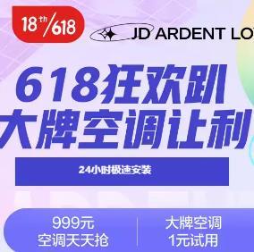 京东618自营空调,满1000-100元优惠券