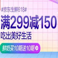 京东618半价生鲜,低至3折平行满减,叠加2件8折