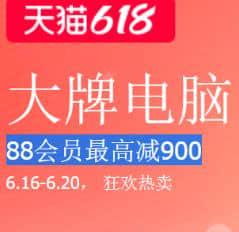 天猫618大牌电脑会场,88会员最高减900