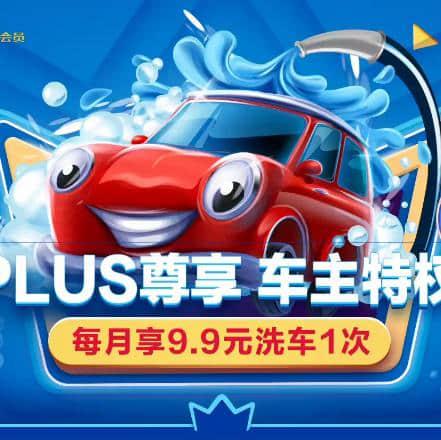 京东PLUS会员,满1元打9折/99-30元,汽车用品优惠券
