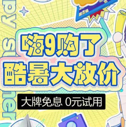 京东电脑数码暑期优惠活动,嗨9购了!