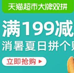 天猫超市消暑夏日拼个购,满199减80元