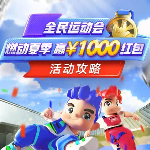 2021京东全民运动会玩法攻略