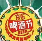 京东啤酒节,好物满199-100元,领满199-30元啤酒品类券