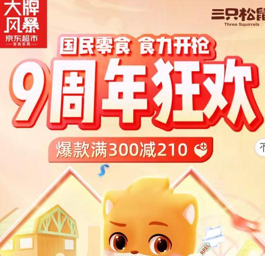 京东三只松鼠9周年狂欢,爆款满300-210、99元任选12件