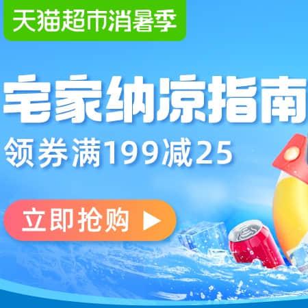 天猫超市消暑季,169-20/199-25/299-40全品类购物券