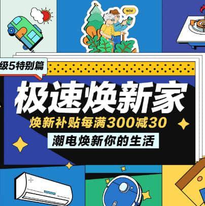 京东超级5极速焕新家,领每满300-30元券,至高享12期免息