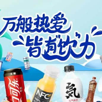 京东水饮节,领120-20/109-10食品饮料券