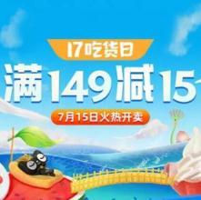 天猫517吃货节,满149-15元食品生鲜购物券,可跨店使用