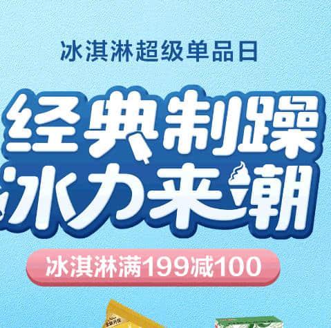京东冰淇淋超级单品日,满199减100