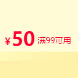 天猫超市99-50优惠券