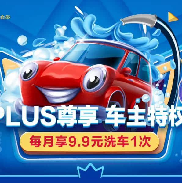 京东PLUS车主福利9.9元洗车每月一次,100-10加油券每月2张