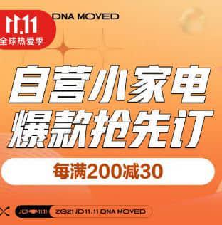 京东双十一自营小家电预售,每满200-30元至高24期免息