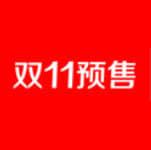 天猫双11预售爆款清单,10月24日小编精选闭眼入好物